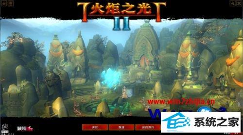 winxp系统火炬之光2游戏界面设置成中文的方法