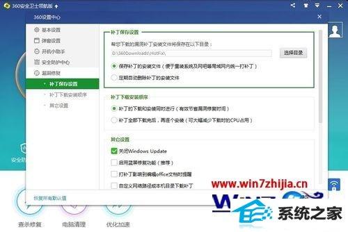 winxp系统下怎么删除360安全卫士下载的漏洞补丁