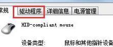 winxp系统鼠标频繁卡住如何解决