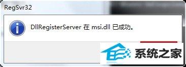 winxp下安装office错误1719解决办法