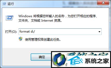 winxp系统d盘垃圾过多无法格式化的解决方法【图文】