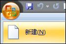 "winxp系统打开word文档提示""Microsoft office word遇到问题需要关闭""的解决方法"