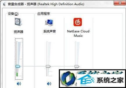 winxp系统打不开音量控制器的解决方法