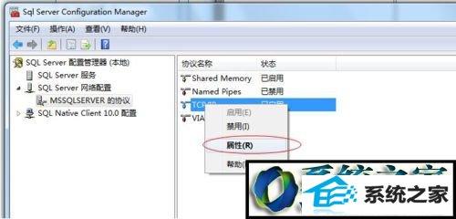 winxp系统sql server提示网络相关或特定实例错误的解决方法