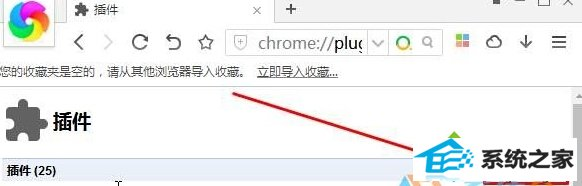 windowsxp下360极速浏览器占用CpU100%的解决步骤2
