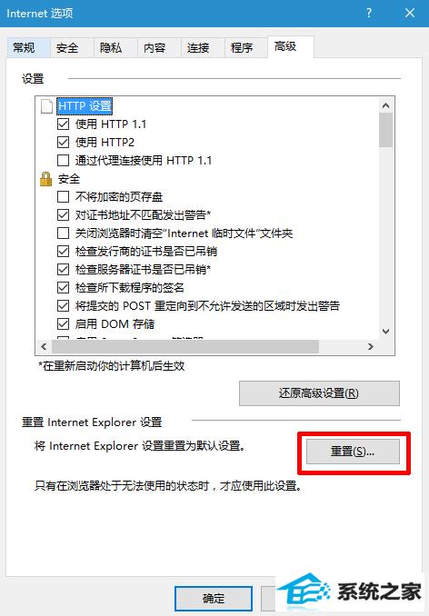 winxp系统iE浏览器无法上网怎么解决   三联