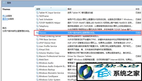 winxp系统Aero peek特效主题无法启用的解决方法