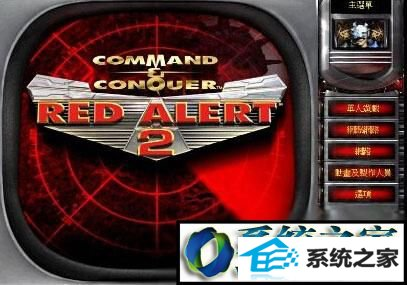 winxp系统玩红警2有声音而没图像的解决方法
