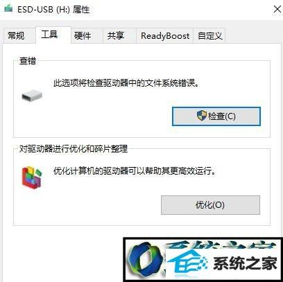 winxp系统u盘文件名目录名或卷标语法不正确的解决方法