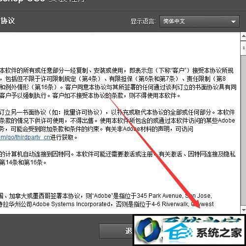 winxp系统安装photoshop cs6的操作方法