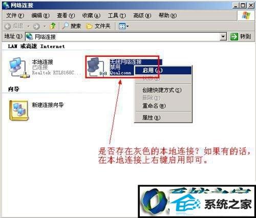 winxp系统电脑本地连接不见了的解决方法