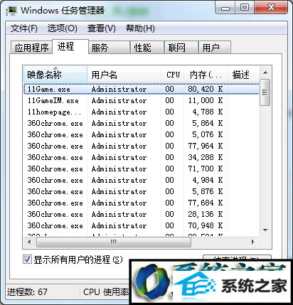 winxp系统桌面卡死没反应的解决方法