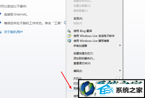 winxp系统能上qq打不开网页的解决方法