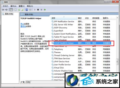 winxp系统访问共享文件夹提示请检查名称的拼写的解决方法