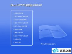 深度技术WinXP 抢先春节装机版 v2020.02