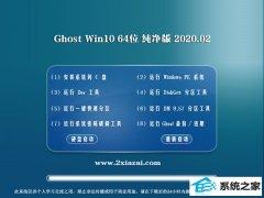 深度技术Win10 通用春节纯净版 v2020.02(64位)