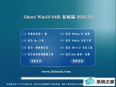 深度技术Win10 Ghost 64位 最新春节装机版 v2020.02
