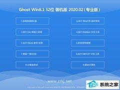 深度技术Win8.1 32位 优化春节装机版 v2020.02