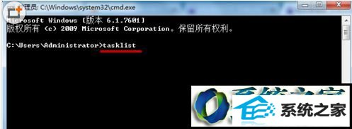 winxp系统任务管理器无法结束进程的解决方法