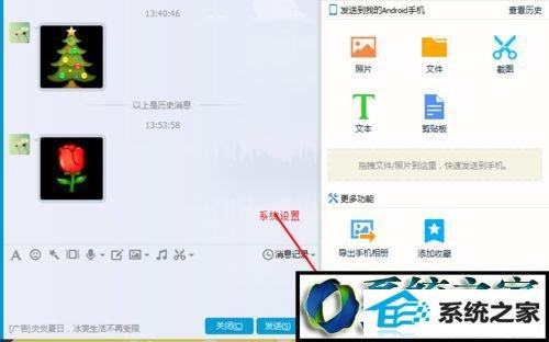 winxp系统登录QQ后好友发来的图片无法显示的解决方法