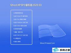 系统之家Ghost WinXP  优化装机版 v2020.03