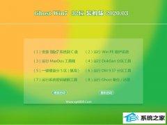系统之家Windows7 v2020.03 32位 快速装机版
