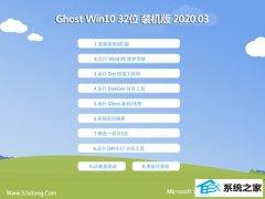系统之家Win10 32位 超纯装机版 v2020.03