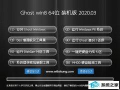 系统之家Win8.1 极速装机版 v2020.03(64位)