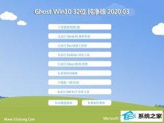 系统之家Win10 Ghost 32位 青年纯净版 v2020.03