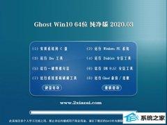 系统之家Ghost W10 64位 官方纯净版 v2020.