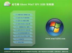 老毛桃Windows7 32位 推荐装机版 2021.04