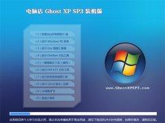 电脑店Ghost WinXP 通用装机版 2021.04