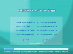 999宝藏网Windows xp 精选装机版 2021.04