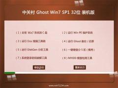 中关村Win7 可靠装机版 2021.04(32位)