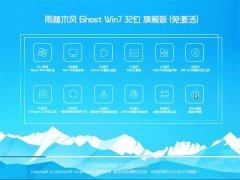 雨林木风Win7 32位 完美装机版 2021.04