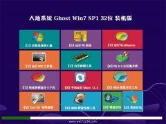 大地系统Windows7 32位 经典装机版 2021.04