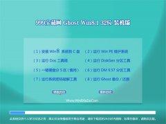 999宝藏网Ghost Win8.1 32位 精致装机版 2021.04