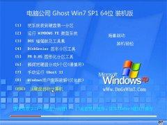 电脑公司Win7 64位 专业装机版 2021.04