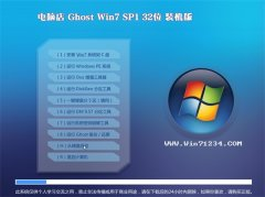 电脑店Windows7 32位 企业装机版 2021.04