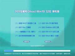 999宝藏网Win10 专业装机版32位 2021.04