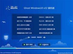 深度技术Windows10 稳定装机版32位 2021.04