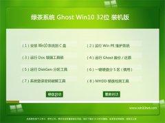 绿茶系统Win10 抢先装机版 2021.04(32位)