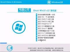 电脑公司Windows10 增强装机版32位 2021.04