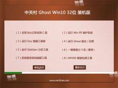 中关村Ghost Win10 32位 通用装机版 2021.04