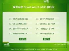 绿茶系统Ghost Win10 64位 专用装机版 2021.04