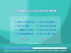 999宝藏网Win10 优化装机版 2021.04(64位)