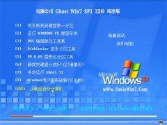 电脑公司Ghost Win7 32位 极速纯净版 2021.04