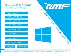 雨林木风Windows10 64位 安全纯净版 2021.04