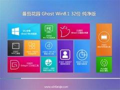 番茄花园Windows8.1 稳定纯净版32位 2021.04