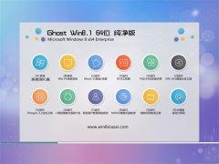 通用系统Win8.1 64位 官网纯净版 2021.04